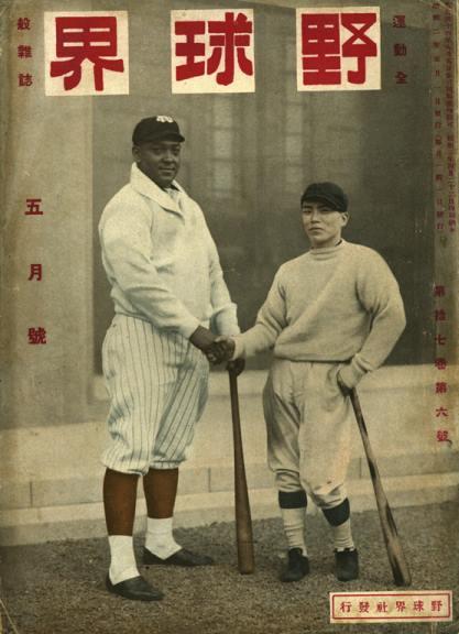 Pullen-hamazaki_1927